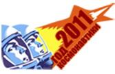 2011ГодКосмонавтики