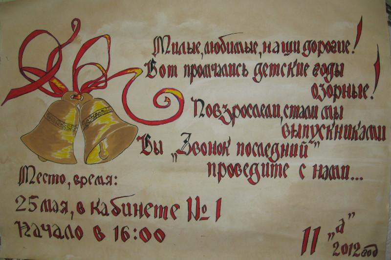 Приглашение своими руками плакаты